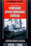 Nemetskie bronetankovye vojska. Razvitie voennoj tekhniki i istorija boevykh operatsij. 1916-1945 goda