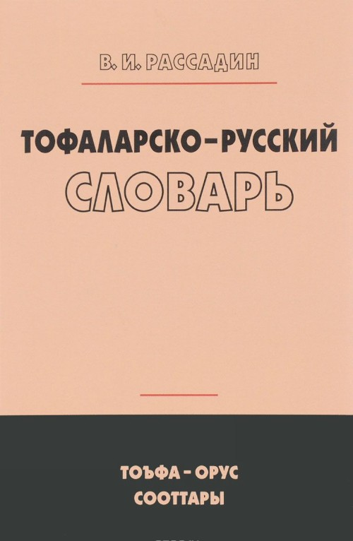 Tofalarsko-russkij slovar
