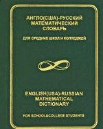 Anglo (SSHA) - russkij matematicheskij slovar / English (USA) - Russian Mathematical Dictionary