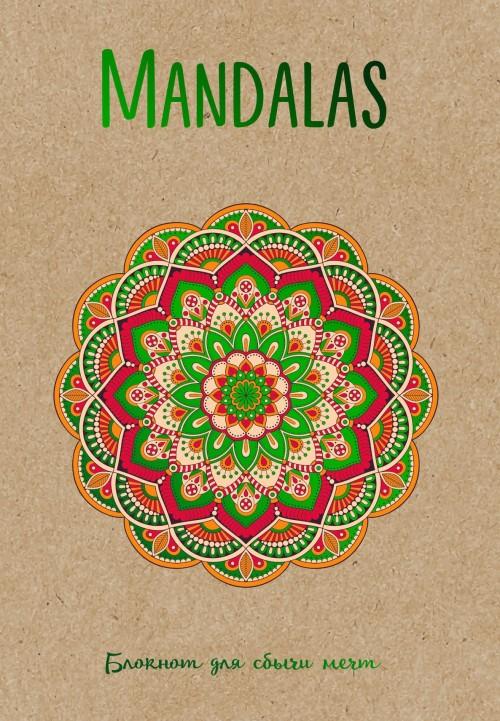 Mandalas. Блокнот для сбычи мечт (зеленый)