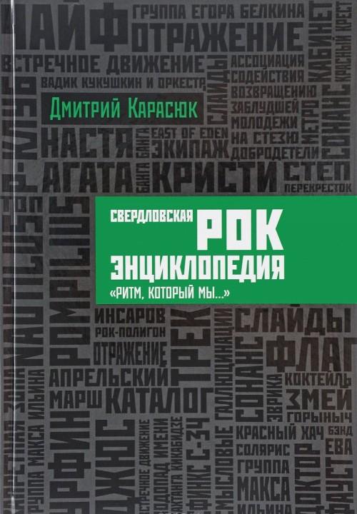 Sverdlovskaja rok-entsiklopedija. «Ritm, kotoryj my…»