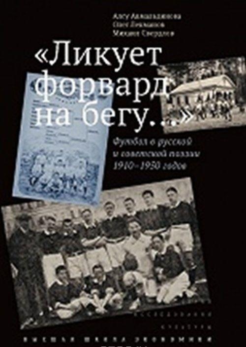 """""""Likuet forvard na begu…"""" Futbol v russkoj i sovetskoj poezii 1910-1950 godov"""