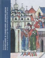Pochitanie i sobiranie drevnikh ikon v istorii i kulture Moskovskoj Rusi XVI veka