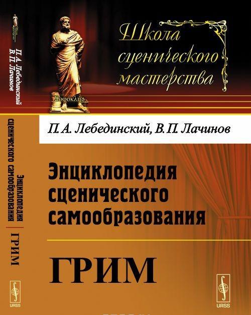 Entsiklopedija stsenicheskogo samoobrazovanija: Grim