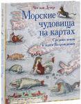 Morskie chudovischa na kartakh Srednikh vekov i epokhi Vozrozhdenija