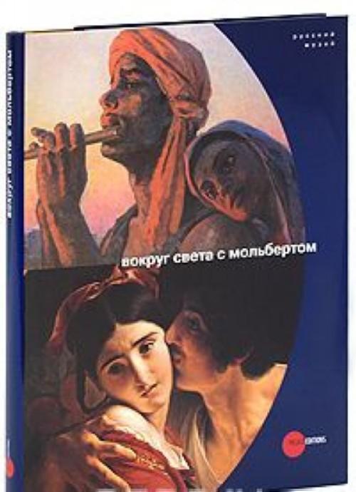 Gosudarstvennyj Russkij muzej. Almanakh, №239, 2009. Vokrug sveta s molbertom