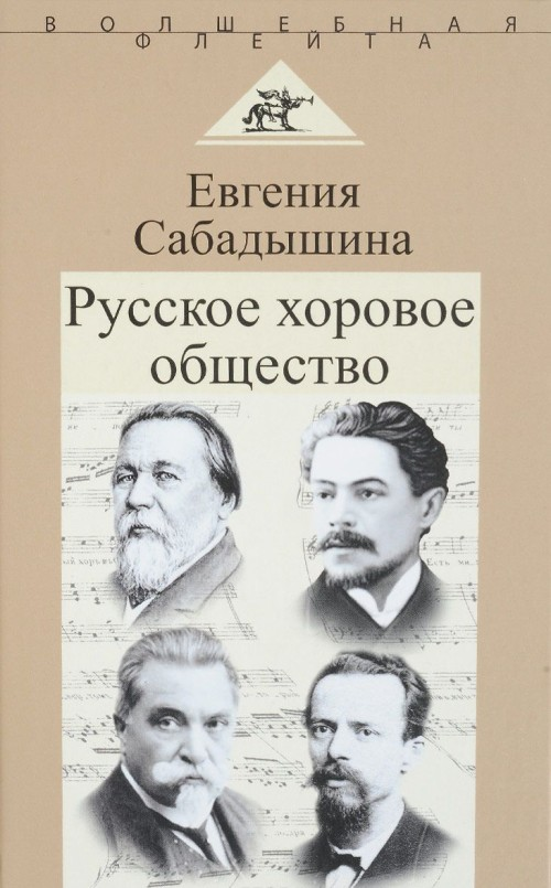 Russkoe khorovoe obschestvo