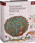 Narodnaja demonologija Polesja. Tom 3 Publikatsii tekstov v zapisjakh 80-90-kh gg. XX veka