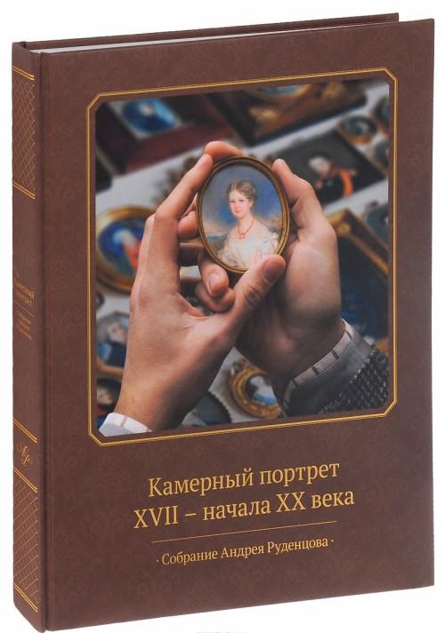Kamernyj portret XVII - nachala XX veka. Sobranie Andreja Rudentsova