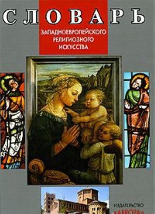 Словарь западноевропейского религиозного искусства