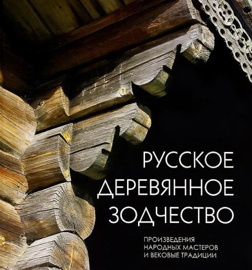 Russkoe derevjannoe zodchestvo. Proizvedenija narodnykh masterov i vekovye traditsii