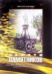 Pamjati pamjatnikov. Praktika monumentalnoj kommemoratsii v Rossii XIX - nachala XX veka