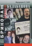 Brikolazh rezhissera Balabanova