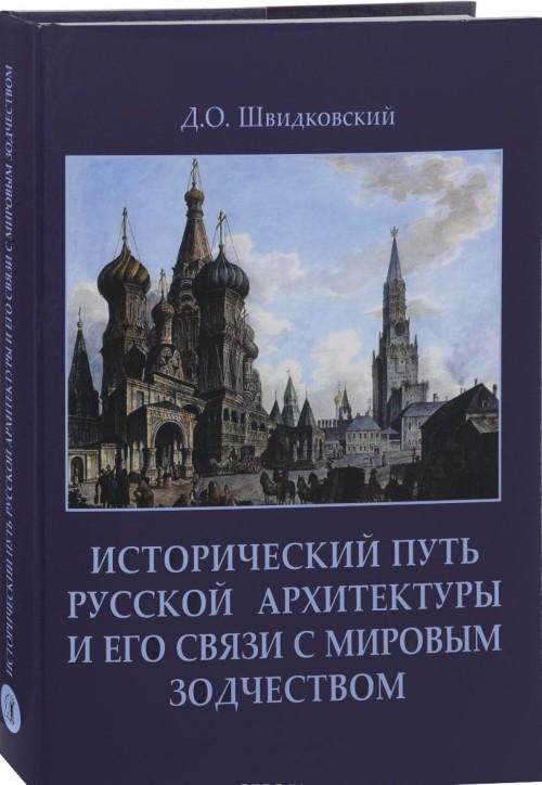 Istoricheskij put russkoj arkhitektury i ego svjazi s mirovym zodchestvom