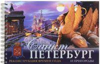 Sankt-Peterburg i prigorody. Rekonstruktsija vremen goda