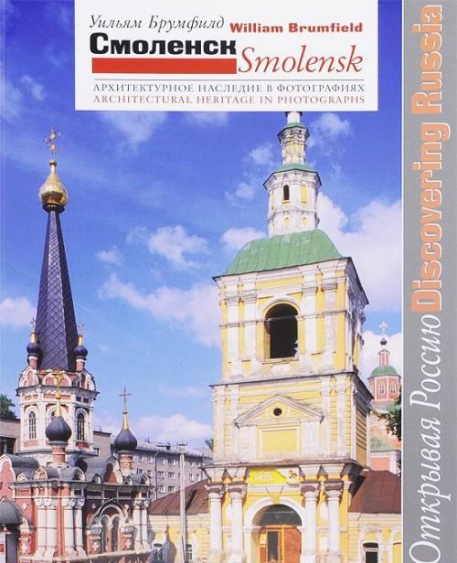 Smolensk. Arkhitekturnoe nasledie v fotografijakh / Smolensk: Architectural Heritage in Photographs