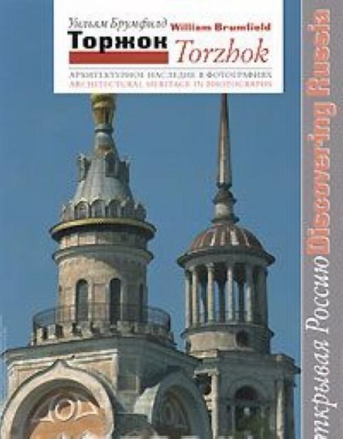 Torzhok. Arkhitekturnoe nasledie v fotografijakh / Torzhok: Architectural Heritage in Photographs