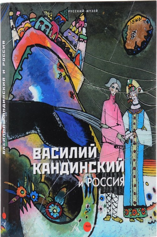 Vasilij Kandinskij i Rossija. Gosudarstvennyj Russkij muzej. Almanakh, №482, 2016.