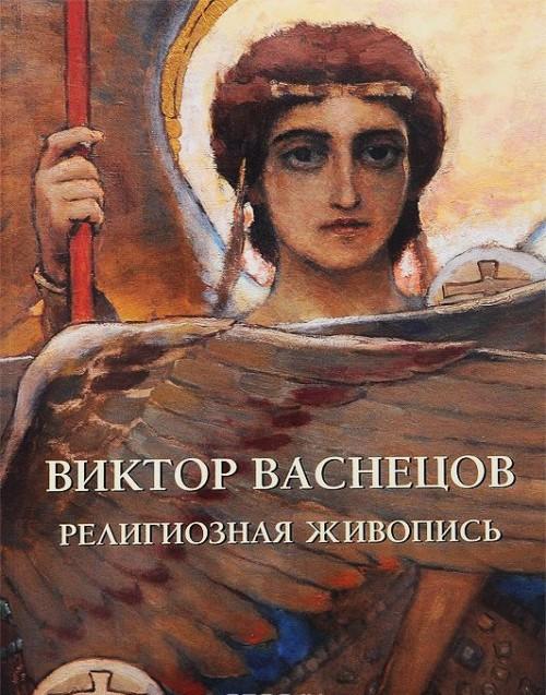 Viktor Vasnetsov. Religioznaja zhivopis