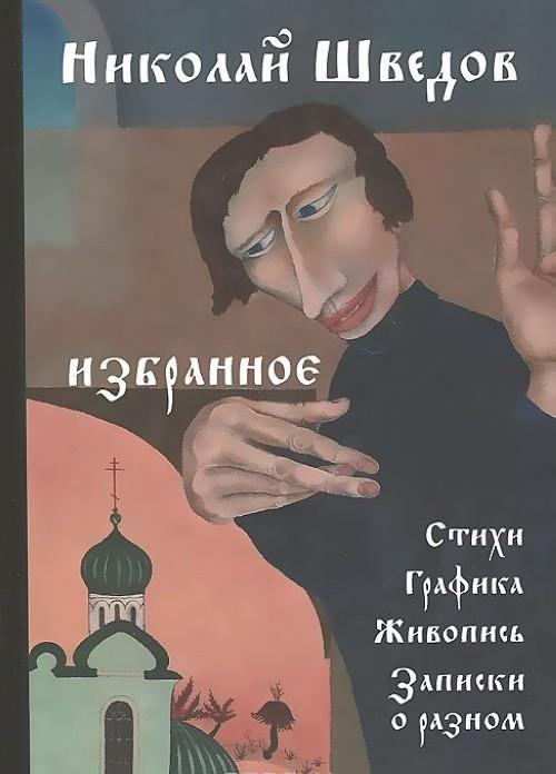 Nikolaj Shvedov. Izbrannoe. Stikhi, grafika, zhivopis, zapiski