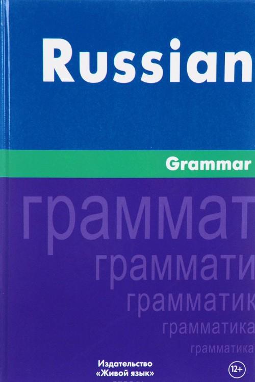 Russian Grammar / Русская Грамматика. На английском языке