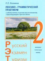Russkij - Ekzamen - Turizm. RET-2. Leksiko-grammaticheskij praktikum k chebnomu kompleksu po russkomu jazyku kak inostrannomu v sfere mezhdunarodnogo turizma