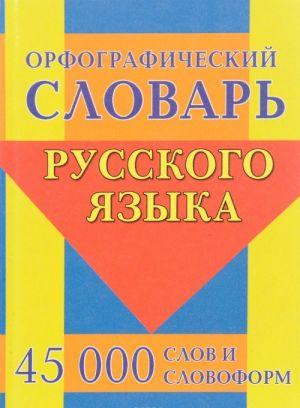 Orfograficheskij slovar russkogo jazyka. 45 000 slov i slovoform