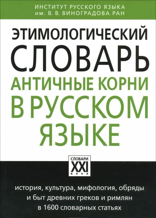 Etimologicheskij slovar. Antichnye korni v russkom jazyke