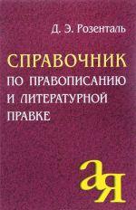 Spravochnik po pravopisaniju i literaturnoj pravke
