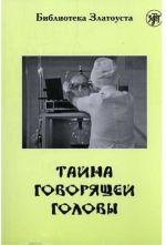 Tajna govorjaschej golovy. Lexical minimum — 2300 words