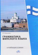 Grammatika finskogo jazyka v tablitsakh i skhemakh