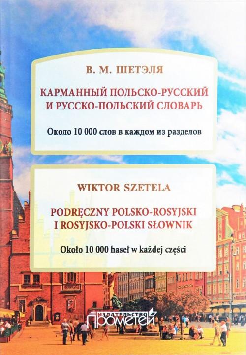 Karmannyj polsko-russkij i russko-polskij slovar. Okolo 10000 slov v kazhdom razdele