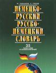 Nemetsko-russkij i russko-nemetskij slovar