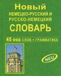 Novyj nemetsko-russkij i russko-nemetskij slovar