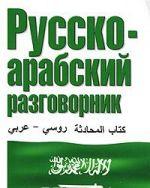 Russko-arabskij razgovornik