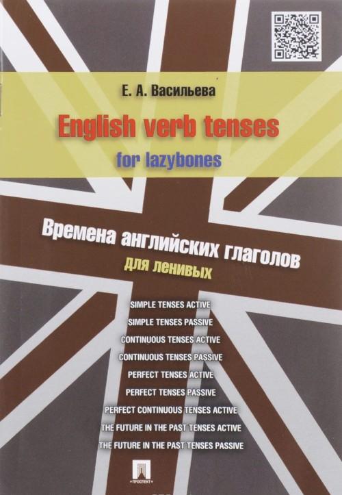 English verb tenses for lazybones / Vremena anglijskikh glagolov dlja lenivykh