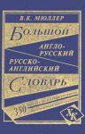 Большой англо-русский, русско-английский словарь
