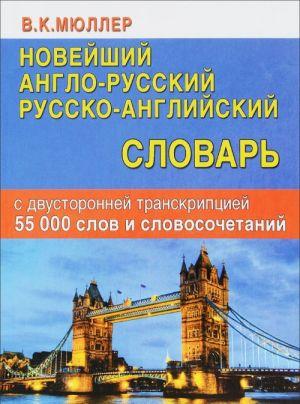 Novejshij anglo-russkij russko-anglijskij slovar s dvustoronnej transkriptsiej 55 000 slov i slovosochetanij