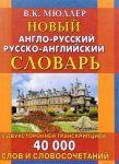 Novyj anglo-russkij russko-anglijskij slovar s dvukhstoronnej transkriptsiej 40 000 slov i slovosochetanij