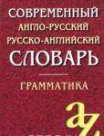 Sovremennyj anglo-russkij, russko-anglijskij slovar. Grammatika