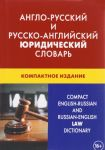 Anglo-russkij i russko-anglijskij juridicheskij slovar / Compact English-Russian and Russian-English Law Dictionary