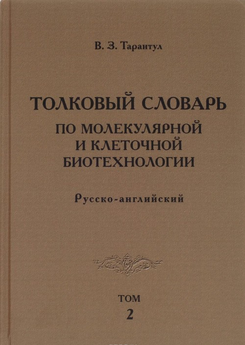 Tolkovyj slovar po molekuljarnoj i kletochnoj biotekhnologii. Russko-anglijskij. Tom 2 / Explanatory Dictionary of Molecular and Cellular Biotechnology: Russian-English: Volume 2
