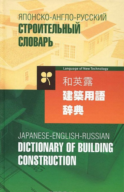 Japonsko-anglo-russkij stroitelnyj slovar / Japanese-English-Russian Dictionary of Building Construction