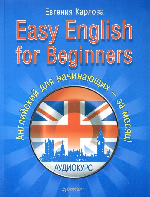 Easy English for Beginners. Английский для начинающих - за месяц!