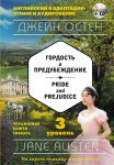 Gordost i predubezhdenie = Pride and Prejudice (+ SD): 3-j uroven