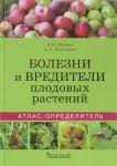 Bolezni i vrediteli plodovykh rastenij. Atlas-opredelitel