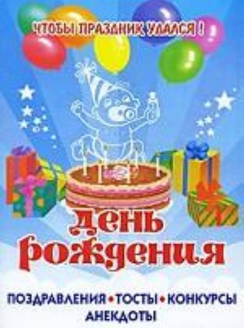 Тосты и поздравления для детского дня рождения