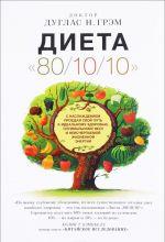 """Dieta """"80/10/10"""". S naslazhdeniem proedaja svoj put k idealnomu zdorovju, optimalnomu vesu i neischerpaemoj zhiznennoj energii"""