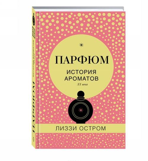 Parfjum. Istorija aromatov XX veka