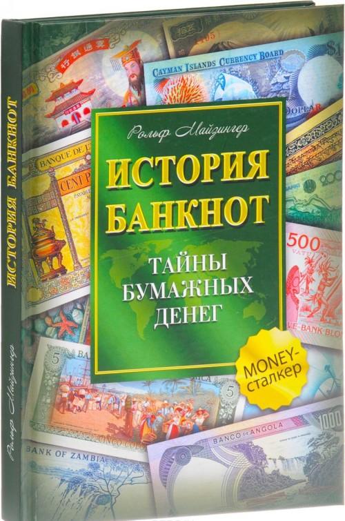Istorija banknot. Tajny bumazhnykh deneg
